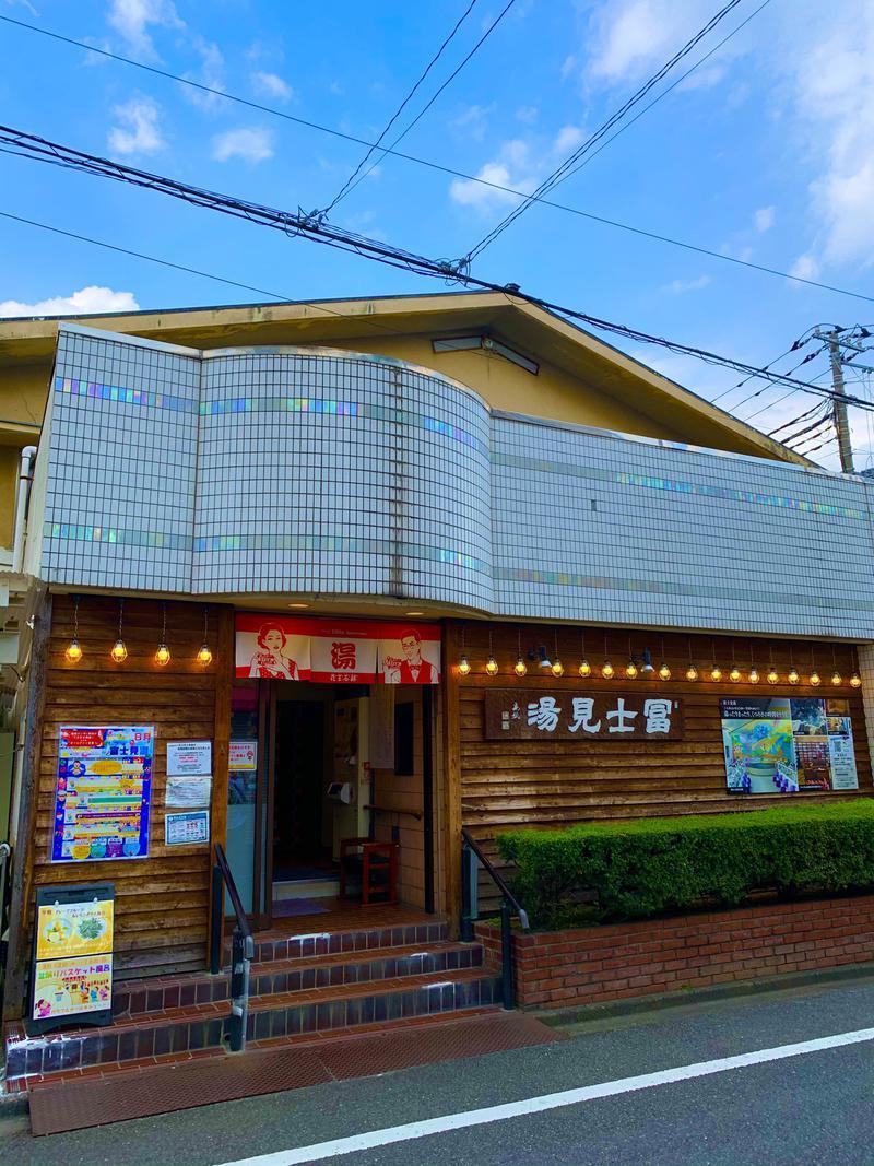 igaoさんの富士見湯のサ活写真