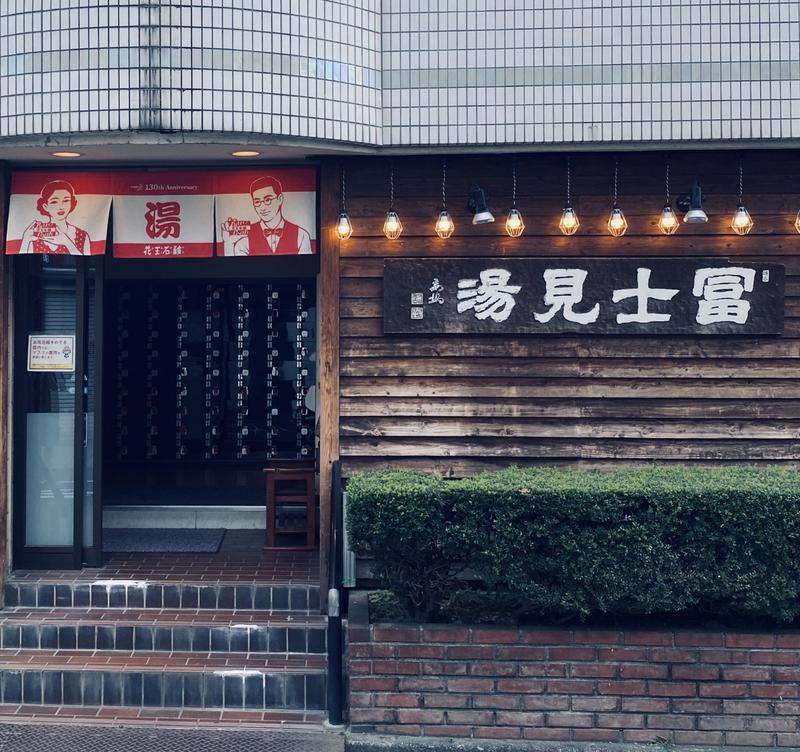 ガガサワ💱🎶🗿さんの富士見湯のサ活写真