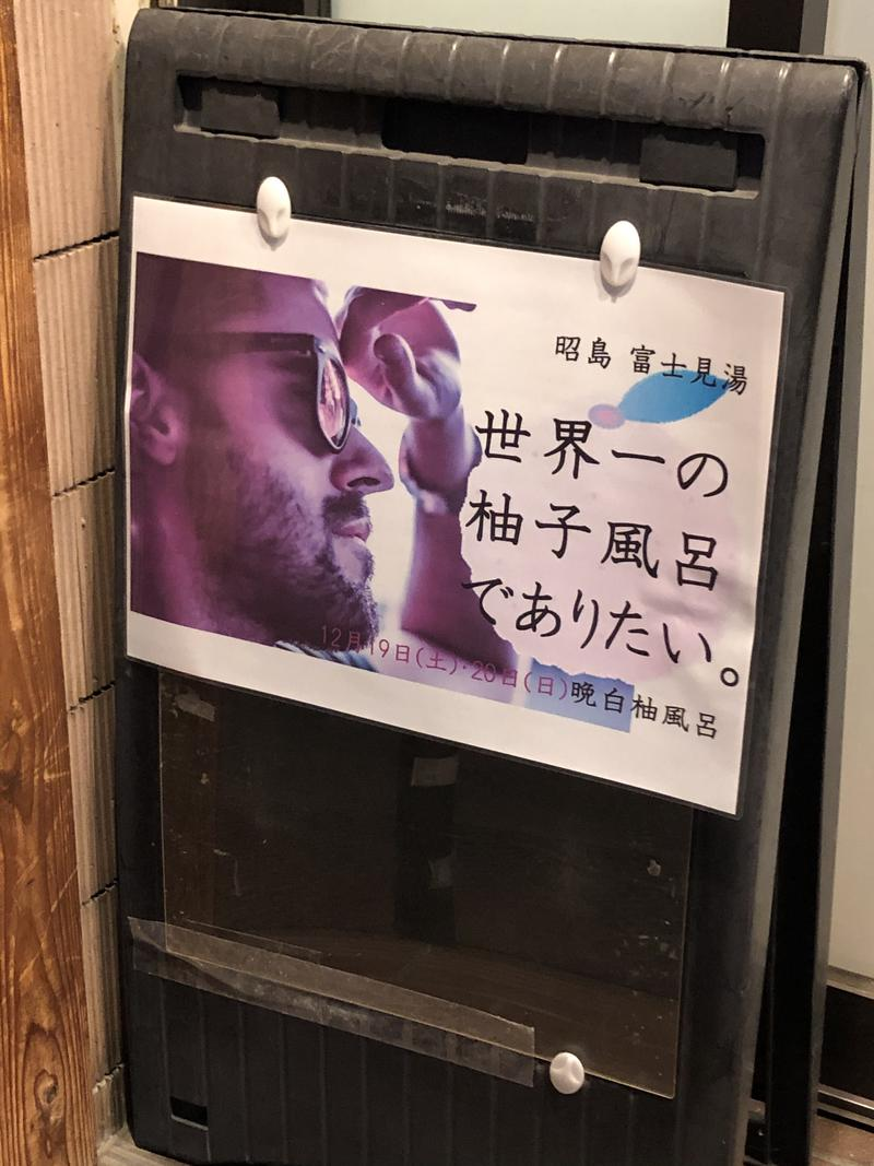 KYさんの富士見湯のサ活写真