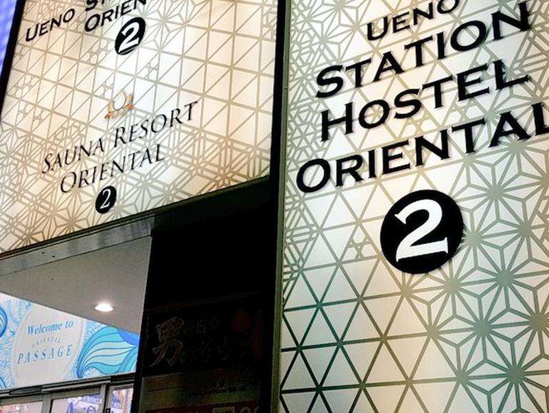 上野ステーションホステル オリエンタル 2 写真