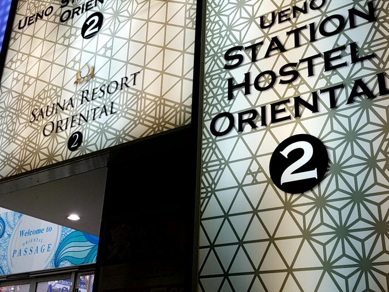 上野ステーションホステル オリエンタル2 写真ギャラリー1