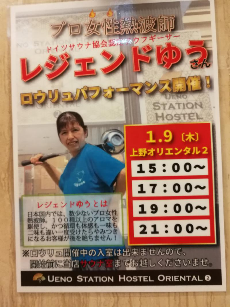 リピンチ (´д`i)さんの上野ステーションホステル オリエンタル2のサ活写真