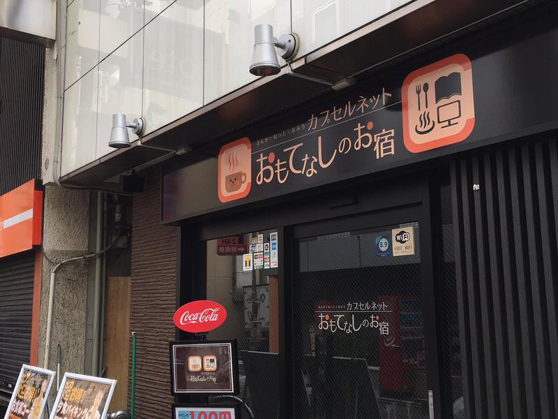 グランカスタマ上野店(旧おもてなしのお宿) 写真