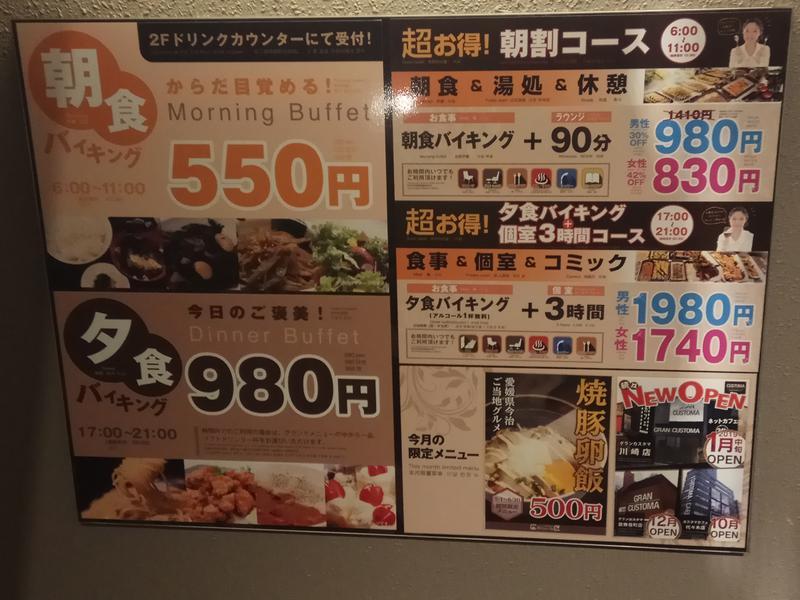 グランカスタマ上野店(旧おもてなしのお宿) 写真ギャラリー4