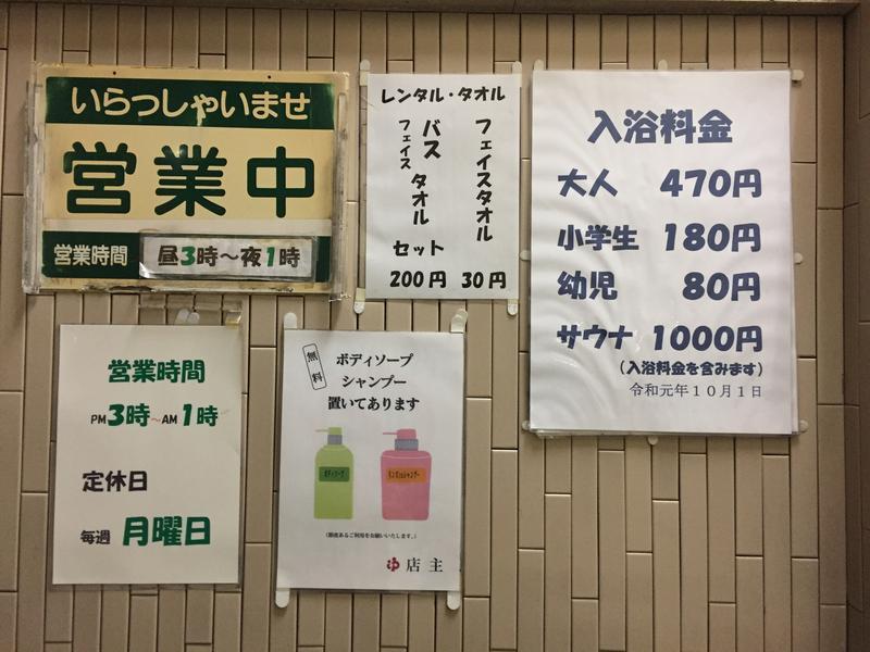 松の湯 写真ギャラリー4