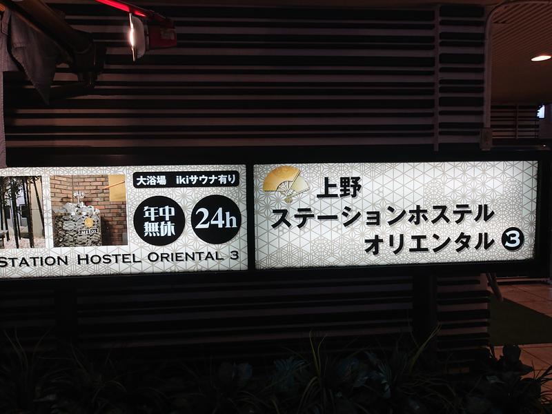 上野ステーションホステル オリエンタル3(旧:センチュリー) 写真ギャラリー4