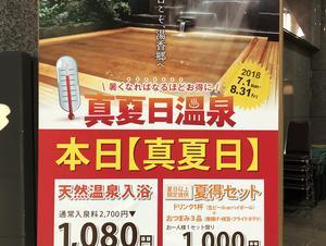 すすきの天然温泉 湯香郷 写真