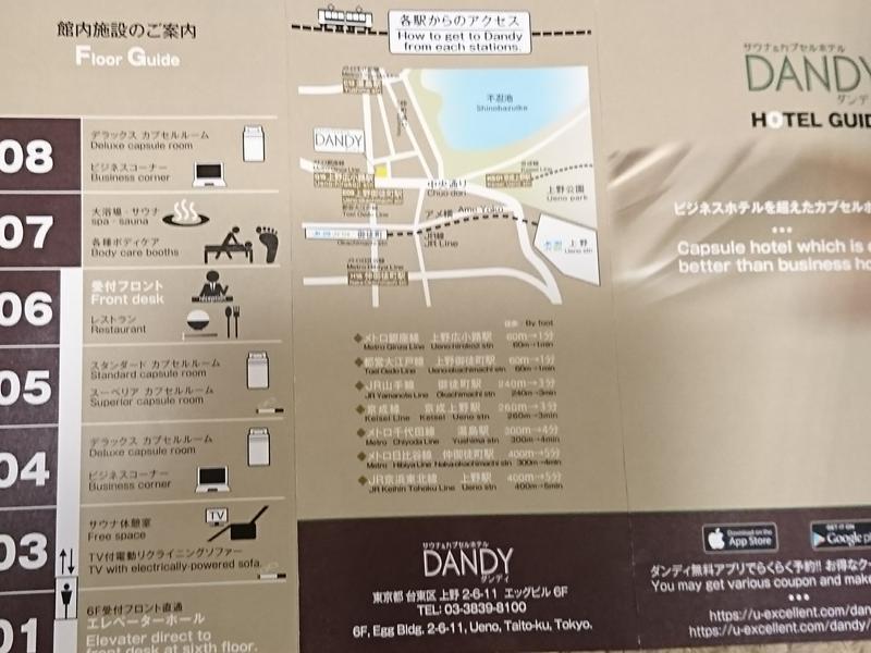 サウナ&カプセルホテル ダンディ 写真ギャラリー2