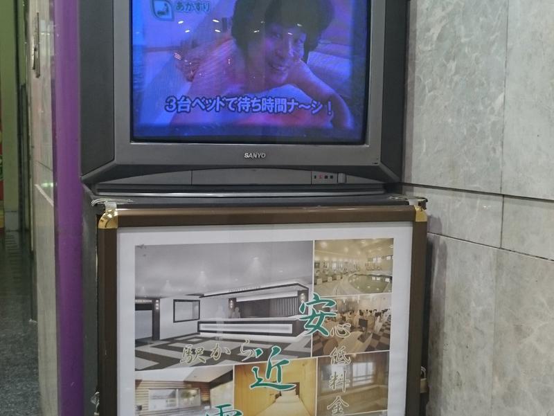 サウナ&カプセルホテル ダンディ 写真