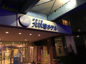 絶景の宿 犬吠埼ホテル 写真