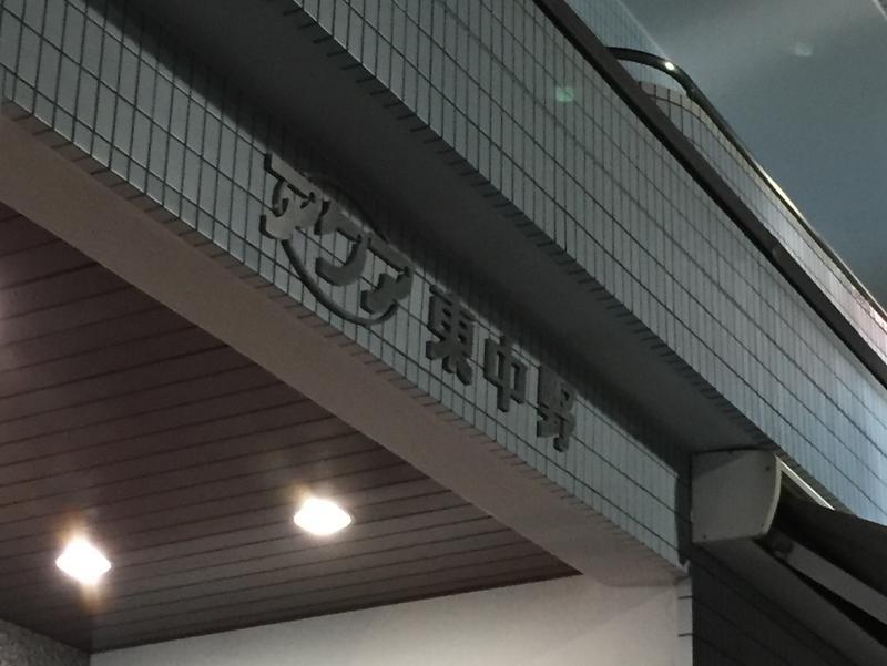 アクア東中野 写真ギャラリー1