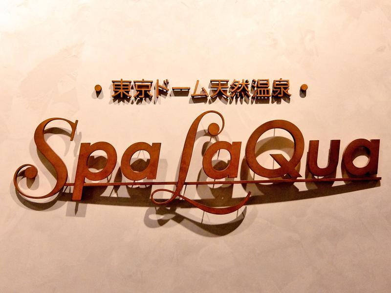 東京ドーム天然温泉 Spa LaQua 写真