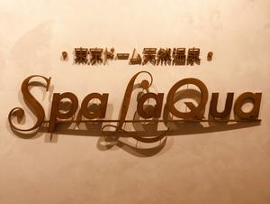 東京ドーム天然温泉 Spa LaQua(スパ ラクーア) 写真