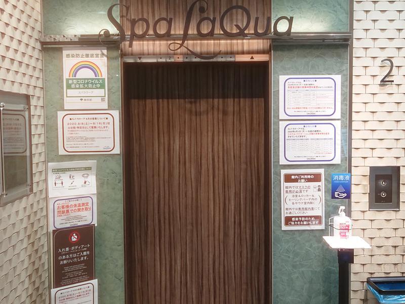 東京ドーム天然温泉 Spa LaQua 写真ギャラリー1