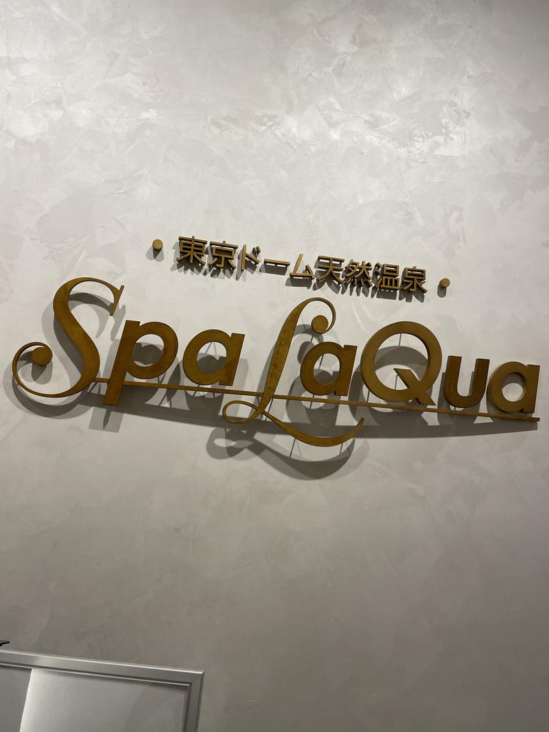 な り 銭 湯さんの東京ドーム天然温泉 Spa LaQua(スパ ラクーア)のサ活写真