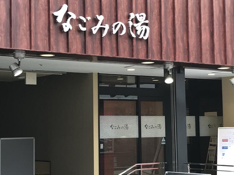 東京荻窪天然温泉 なごみの湯 写真