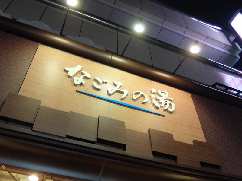 東京荻窪天然温泉 なごみの湯 写真ギャラリー1