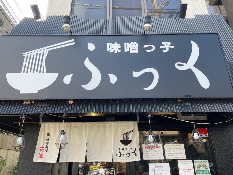 じゅんさんの東京荻窪天然温泉 なごみの湯のサ活写真