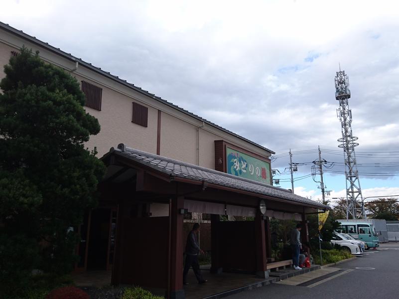みどりの湯 田喜野井店 写真
