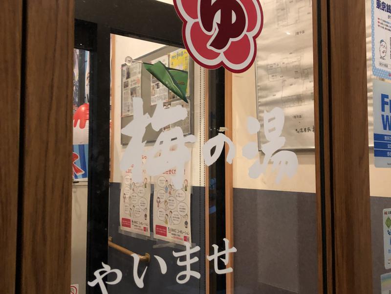 立川湯屋敷梅の湯 写真ギャラリー1