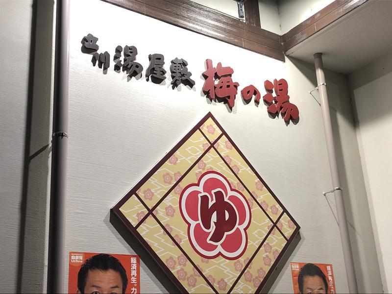 立川湯屋敷梅の湯 写真ギャラリー2