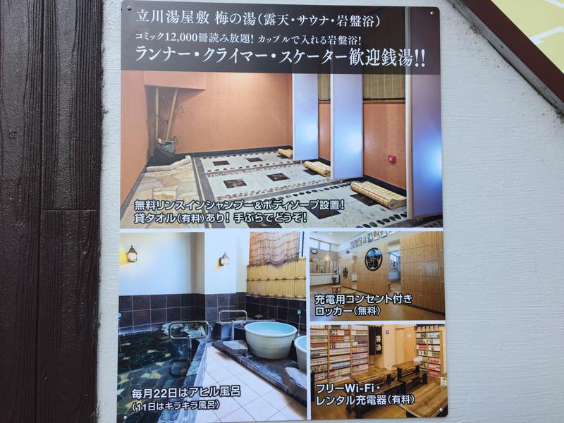 立川湯屋敷梅の湯 写真ギャラリー3