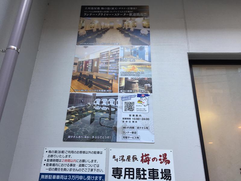 立川湯屋敷梅の湯 写真ギャラリー4