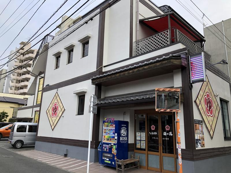 つむぐさんの立川湯屋敷梅の湯のサ活写真