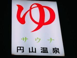 円山温泉 写真