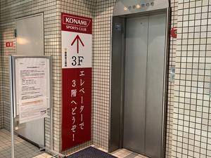 コナミスポーツクラブ 武蔵境 写真