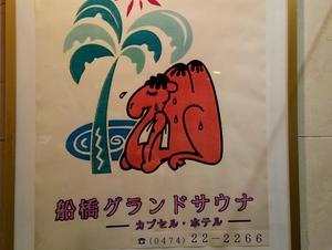 船橋グランドサウナandカプセルホテル 写真