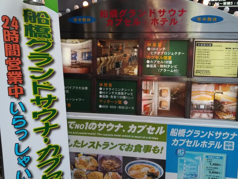 船橋グランドサウナ&カプセルホテル 写真ギャラリー1