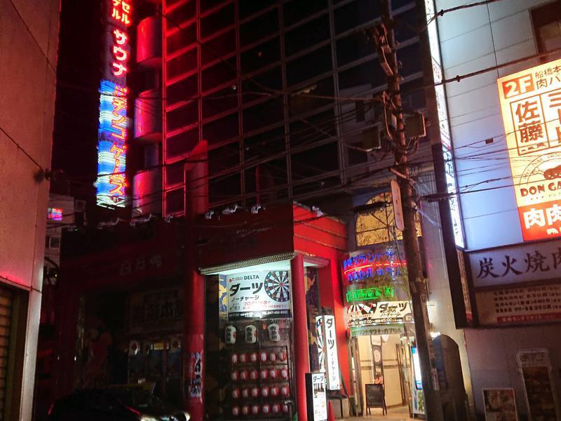 船橋グランドサウナ&カプセルホテル 写真ギャラリー3