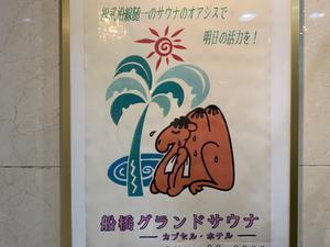 船橋グランドサウナ&カプセルホテル 写真