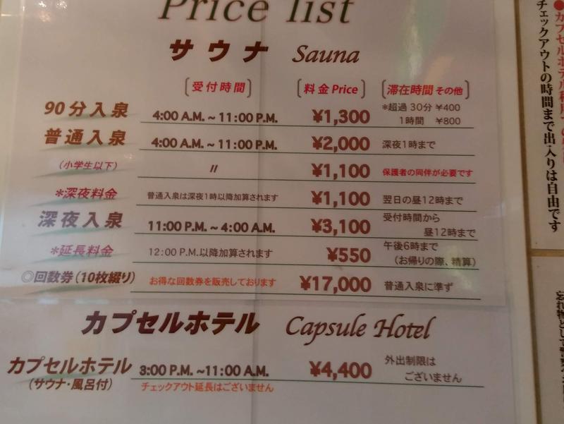 水道橋サウナ&カプセルホテル アスカ 写真ギャラリー3