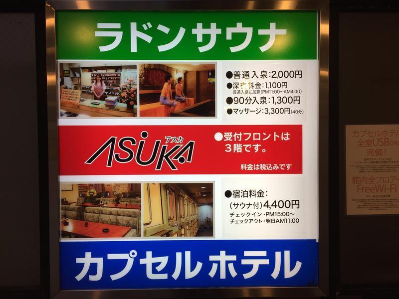 水道橋サウナ&カプセルホテル アスカ 写真ギャラリー4