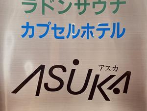 水道橋サウナ&カプセルホテル アスカ 写真