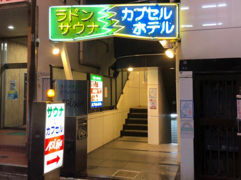 水道橋サウナ&カプセルホテル アスカ 写真ギャラリー6