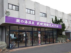 犬吠埼観光ホテル 写真
