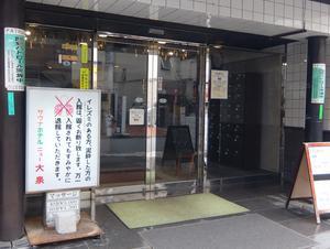 サウナホテルニュー大泉 新大久保店 写真