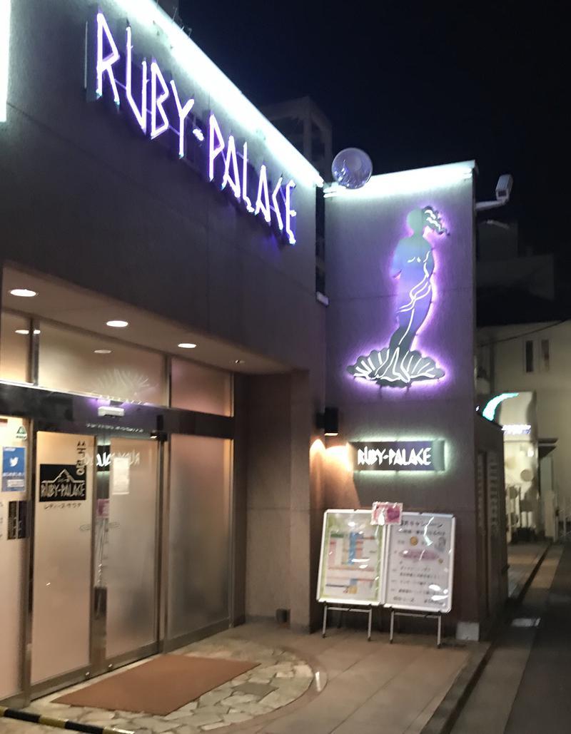 Yoshiko_saunaさんのルビーパレス・レディスサウナのサ活写真