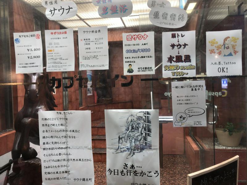 カプセルイン錦糸町 写真ギャラリー1