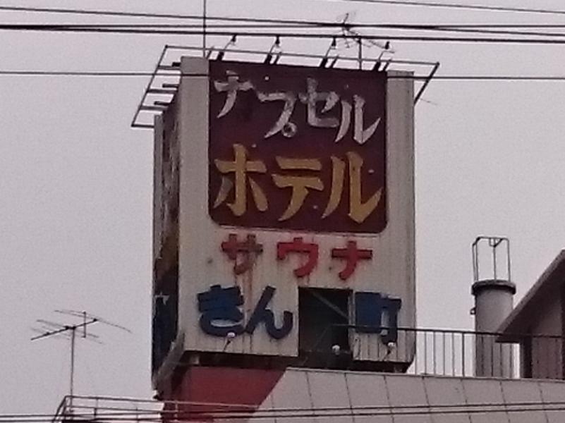サウナ錦糸町 (カプセルイン錦糸町) ナプセルホテルサウナきん■町