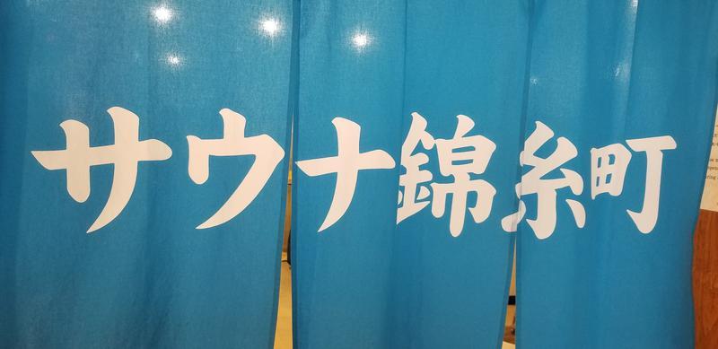 ネッパリアンさんのカプセルイン錦糸町のサ活写真