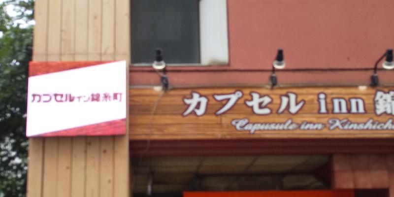 カピバラさんのカプセルイン錦糸町のサ活写真