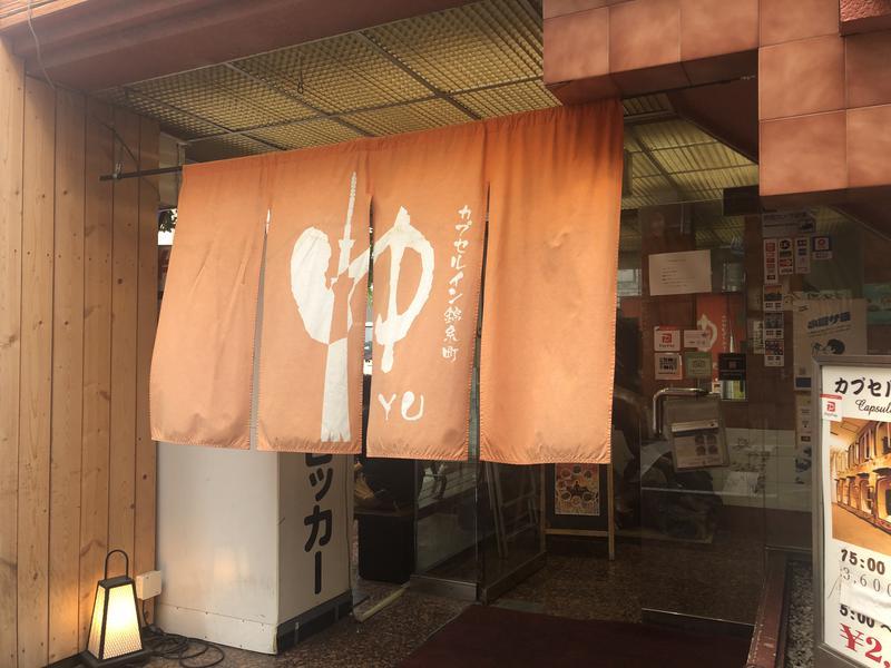 サウナ錦糸町 (カプセルイン錦糸町) 写真ギャラリー6