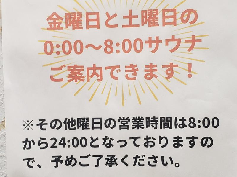 サウナ錦糸町 (カプセルイン錦糸町) 営業時間
