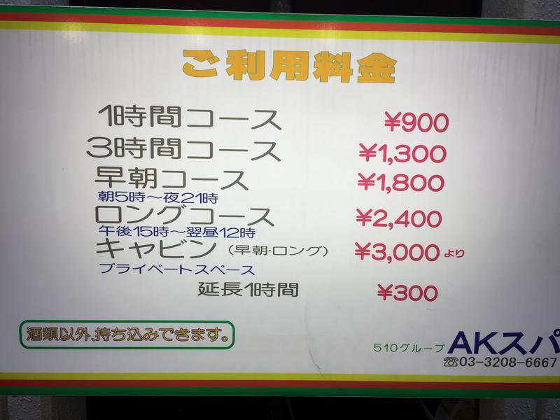 510グループAKスパ 写真ギャラリー3