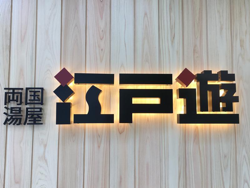 両国湯屋江戸遊 写真ギャラリー4