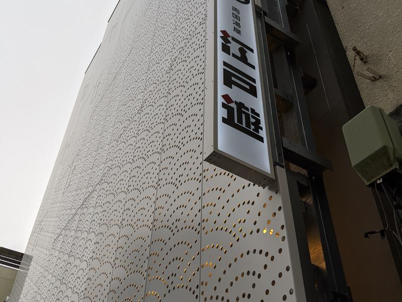両国湯屋江戸遊 写真ギャラリー6